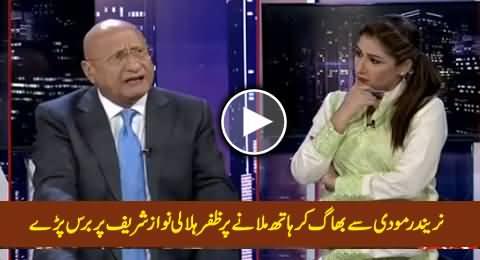 Why Nawaz Sharif Rushed To Meet Modi, Zafar Hilaly Blasts on Nawaz Sharif