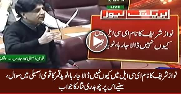 Why Nawaz Sharif's Name Is Not Put on ECL? Naveed Qamar Asks in National Assembly