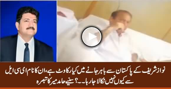 Why Nawaz Sharif's Name Not Being Removed From ECL - Listen Hamid Mir Analysis