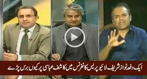 Why Nawaz Sharif Slammed Kashif Abbasi in Live Press Conference