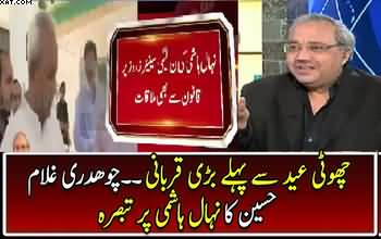 Why Nehal Hashmi Taking U-TURN Over Resignation _ Chuadhary Ghulam Hussin Comments