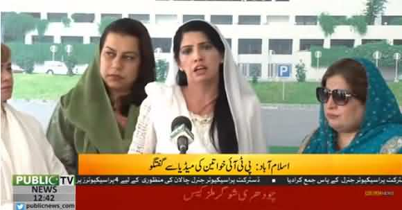 Why Only Maryam Nawaz Account Rich Of One Crore Dollar? PTI Women Members Fiery Media Talk