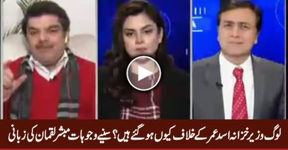 Why People Are Against Finance Minister Asad Umar? Mubashir Luqman Tells The Reason