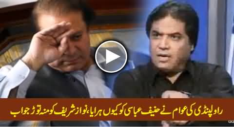 Why People of Rawalpindi Kicked Out Hanif Abbasi, A Mouth Breaking Reply to Nawaz Sharif