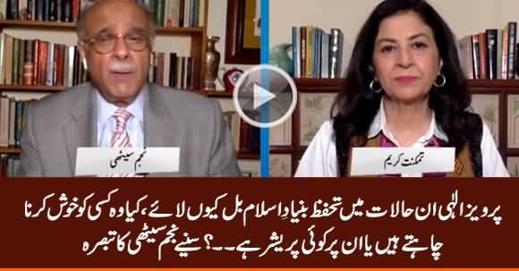 Why Pervez Elahi Brought Tahafuz e Bunyad e Islam Bill? Najam Sethi Explains