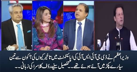 Why PM Imran Khan Delayed Appointment of DG ISI? Rauf Klasra Shares Inside Details