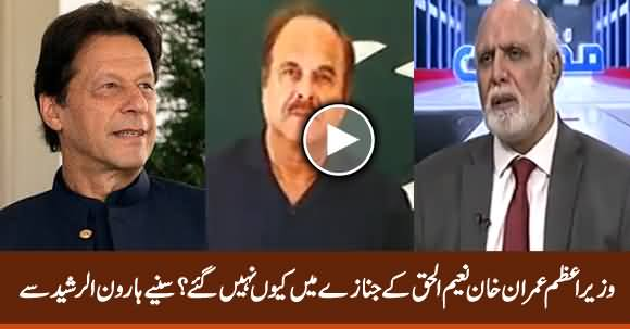 Why PM Imran Khan Didn't Attend Naeem ul Haq's Funeral? - Haroon Rasheed's Analysis
