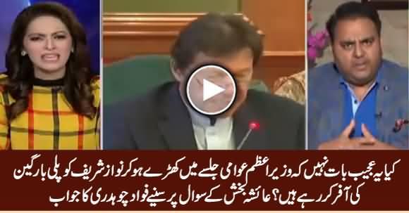Why PM Imran Khan Offering Plea Bargain to Nawaz Sharif? Listen Fawad Chaudhry's Response