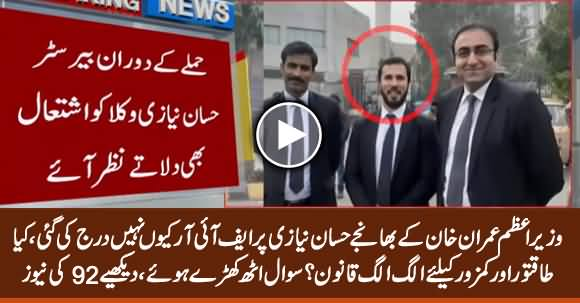 Why PM Imran Khan's Nephew Hassaan Niazi Saved From Legal Action in PIC Incident