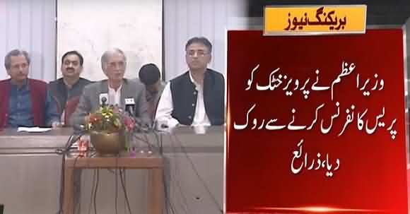 Why PM Imran Khan Stopped Pervaiz Khattak From Press Conference ? Watch Report