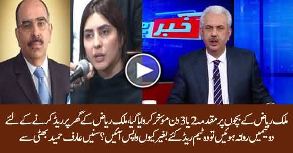 Why Police Teams Returned Without Raiding Malik Riaz House In Uzma Khan Case? Arif Hameed Bhatti Reveals