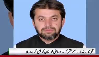This Is The Reason Why PTI Didn't Give Ticket To Ali Muhammad Khan