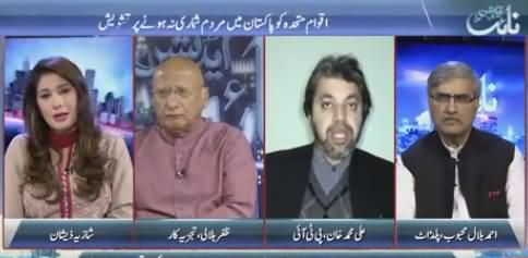 Why PTI Doesn't Raise Voice on Issues Like Census - Watch Ali Muhammad Khan's Reply