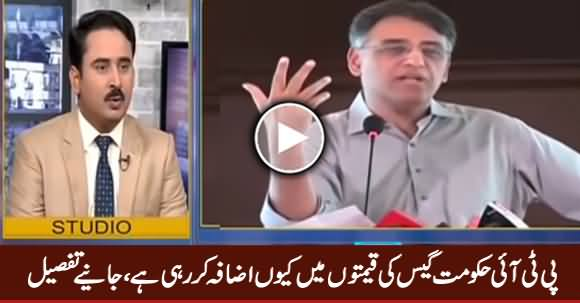 Why PTI Govt Increasing Gas Prices, Listen By This Analysis in Detail