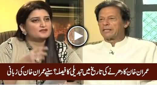 Why PTI Is Considering to Change Date of Islamabad Lockdown? - Watch Imran Khan's Reply