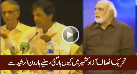 Why PTI Lost Azad Kashmir Elections? Listen Haroon Rasheed's Analysis