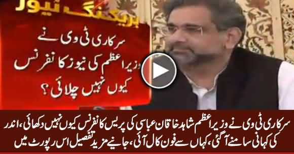 Why PTV Didn't Broadcast PM Abbasi's Press Conference? Reason Revealed