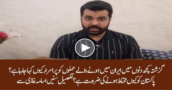 Why Recent Attacks On Iran Declared 'Mysterious'? Usama Ghazi Shared Details