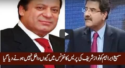 Why Sami Ibrahim Was Not Allowed in Nawaz Sharif Press Conference in USA?