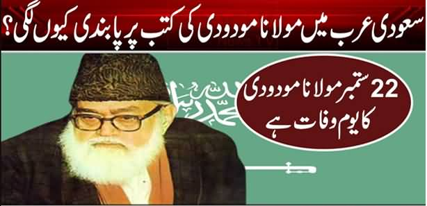 Why Saudi Arabia Banned Maulana Maudodi's Books?