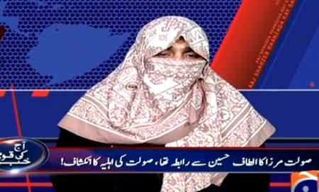 Why Saulat Mirza's Sister Slapped on the Face of MQM Leader Qamar Manzoor - Listen By Saulat's Wife