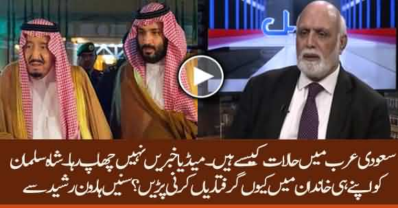 Why Shah Salman Arrested His Own Brother? Listen Haroon Rasheed Important Analysis