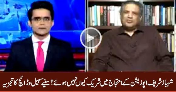 Why Shahbaz Sharif Didn't Participate in Opposition's Protest? Listen Sohail Warraich's Analysis