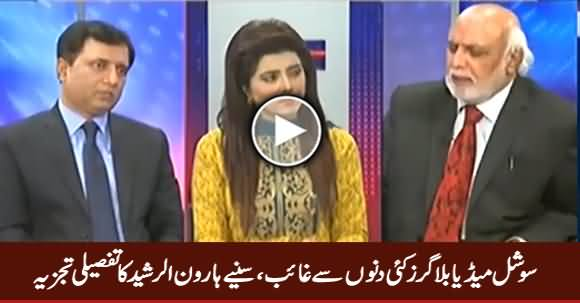 Why Social Media Bloggers Got Disappeared? Haroon Rasheed's Detailed Analysis