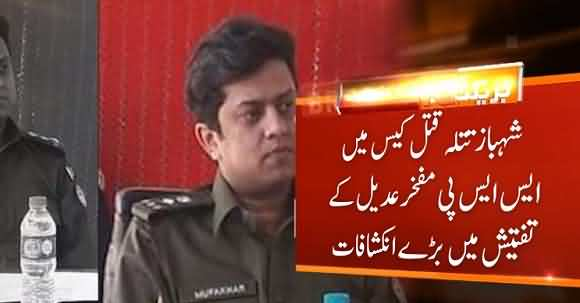 Why SSP Mufakhar Adeel Murdered Shahid Tattla? Listen About His Confession