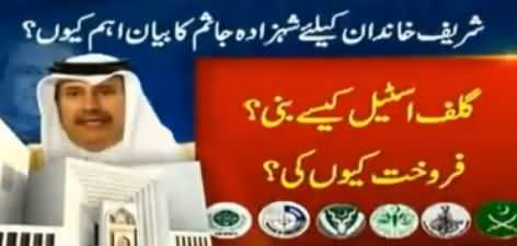 Why Statement of Qatari Prince So Important For Sharif Family - Watch Report