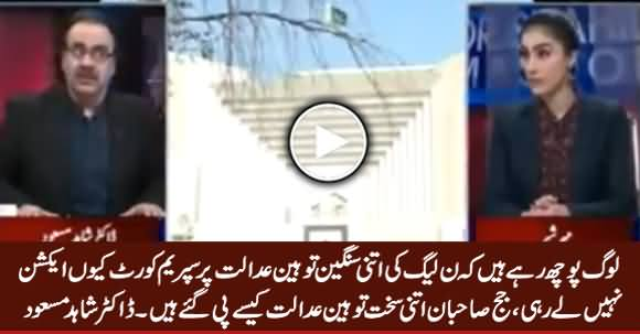 Why Supreme Court Is Not Taking Action on PMLN's Contempt of Court - Dr. Shahid Masood
