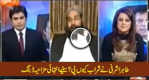 Why Tahir Ashrafi Was Drunk, Watch Funny Dubbing of Drunk Tahir Ashrafi