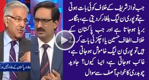 Why The Whole PMLN Is Silent Against Altaf Hussain - Javed Ch. Asks Khawaja Asif