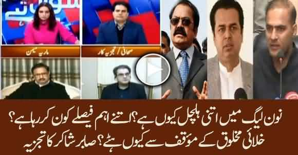 Why There Is Confrontation Between PMLN Workers And Leaders ? Sabir Shakir Analysis