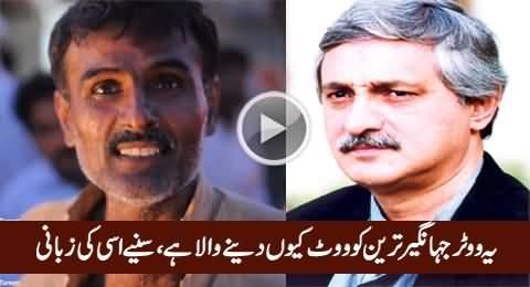 Why This Man Is Going To Vote For Jahangir Tareen in NA-154 By-Election
