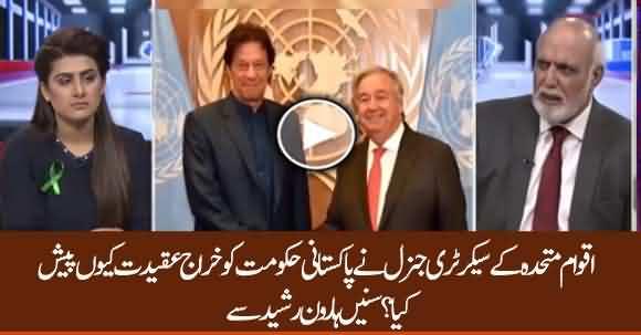 Why UN Secretary General Payed Tribute To Pakistan Govt? Haroon Ur Rasheed Tells