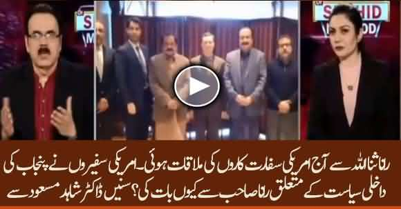 Why US Ambassadors Met Rana Sanaullah And Discussed Punjab Politics? Listen Dr Shahid Masood Analysis