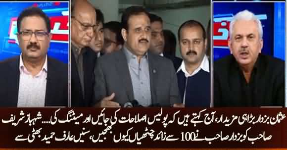 Why Usman Buzdar Wrote 100 Letters To Shehbaz Sharif ? Listen Arif Hameed Bhatti