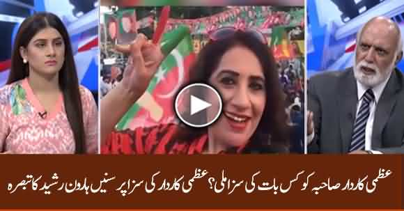 Why PTI Punished Uzma Kardar And Cancelled Her Membership? Haroon Ur Rasheed Comments