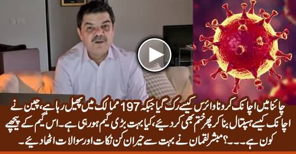 Why Virus Is Stopped in China But Spreading in 197 Countries? What Is The Game? Mubashir Luqman's Vlog
