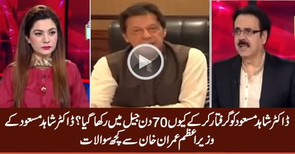 Why Was Dr. Shahid Masood Arrested - Dr. Shahid Asks Some Question From PM Imran Khan