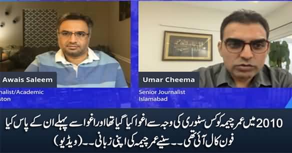 Why Was Umar Cheema Abducted in 2010? Umar Cheema Reveals