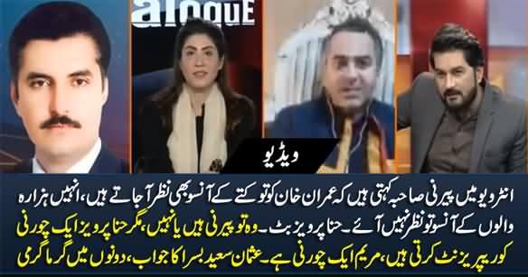 Why You Called Her Peerni, Maryam Nawaz Is Chorni - Clash Between Hina Pervez Butt & Usman Saeed Basra