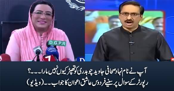 Why You Didn't Slap The So-Called Journalist Javed Chaudhry? Reporter Asks Javed Chaudhry