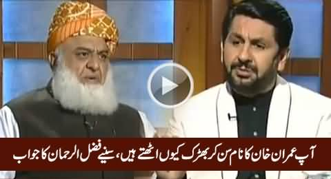 Why You Got Hyper on Imran Khan's Name? - Listen Maulana Fazal-ur-Rehman's Reply