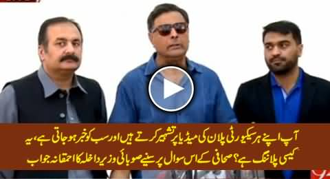 Why You Publicize Your Security Plans on Media? Watch Stupid Reply of Interior Minister Punjab