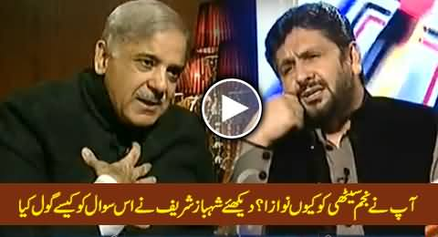 Why You Rewarded Najam Sethi? Watch How Shahbaz Sharif Bypass This Question