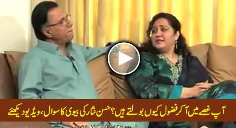 Why You Speak Nonsense in Anger - Hassan Nisar's Wife Asks Him in Live Show
