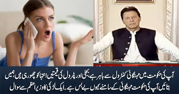 Why Your Govt Is Unable To Control Inflation? A Girl Asks PM Imran Khan