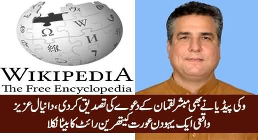 Wikipedia Endorses Mubashir Luqman's Claim, Daniyal Aziz Is Son of American Mother Kathleen Right